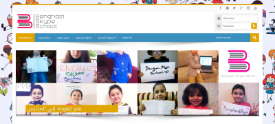 Capture d'écran du site http://www.benghazischool.com/